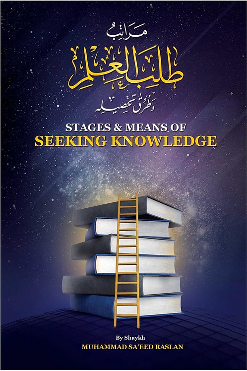 Stages & Means of Seeking Knowledge By Shaykh Raslan