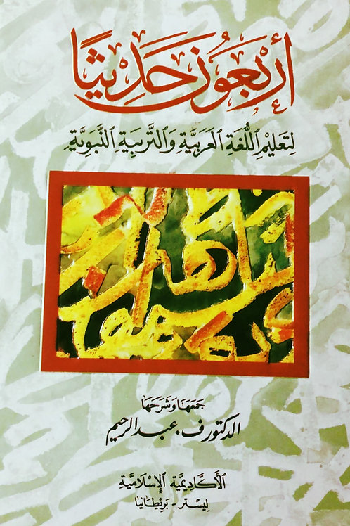 Al-Binaa 4 Kids KNOWLEDGE PACK 1