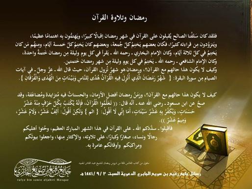 RAMADHAN AND RECITING THE QURAN | Shaykh Abdul-Qaadir al-Junayd