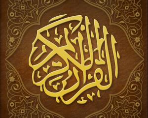 Recitation of Surah at-Tariq
