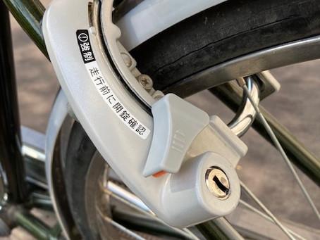 【帯広 自転車鍵】電動アシスト付の鍵を紛失