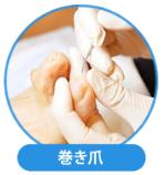 巻き爪対策東京ドクターネイル江戸川橋店