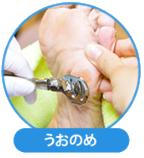 魚の目・巻き爪対策東京ドクターネイル江戸川橋店