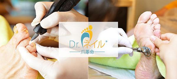 Dr.ネイル爪革命