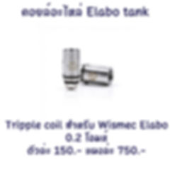 คอยล์อะไหล่ Elabo tank.jpg
