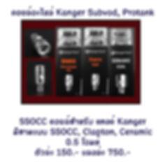 คอยล์อะไหล่ Kanger Subvod, Protank.jpg