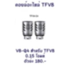 คอยล์อะไหล่ TFV8.jpg