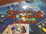 水曜ボードゲーム会.jpg