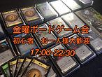 金曜ボードゲーム会.jpg