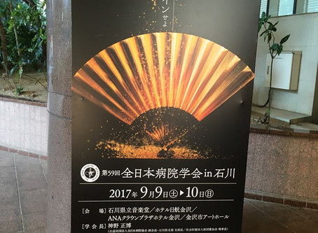 全日本病院学会 in 石川でデモ