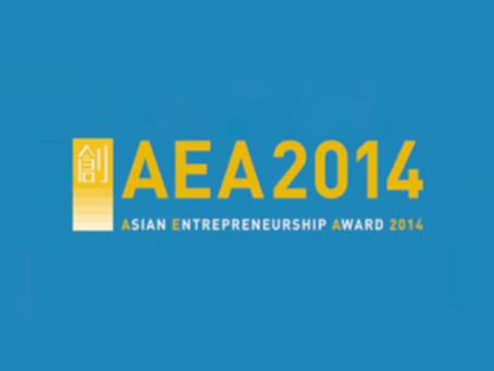 President Prize Award 2014
