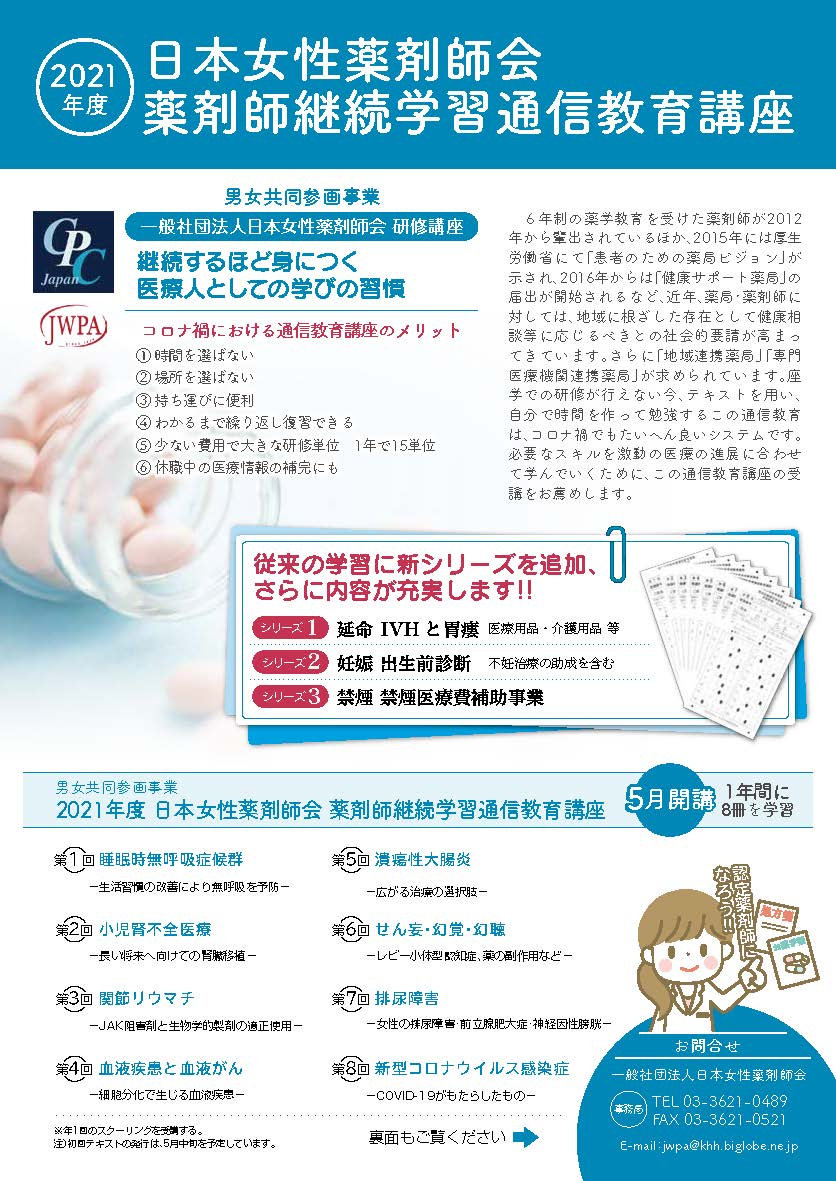 tushin_leaflet2021_ページ_1.jpg