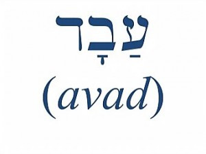 """A WORD 4 NOW - WE ARE MISSING SOMETHING ... """"Avad"""""""