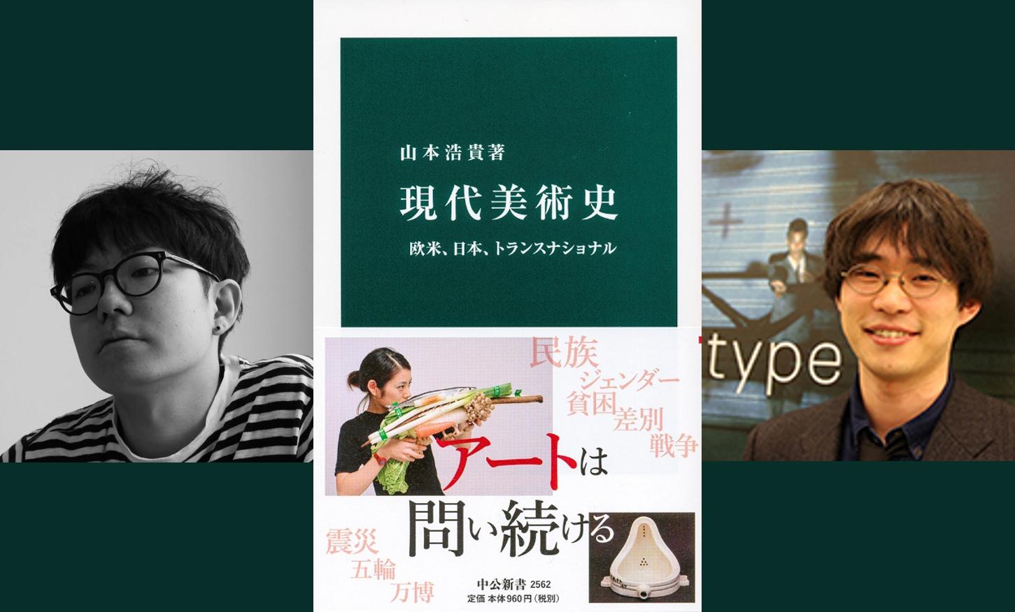 山本浩貴「現代美術史-欧米、日本、トランスナショナル」出版記念 ...