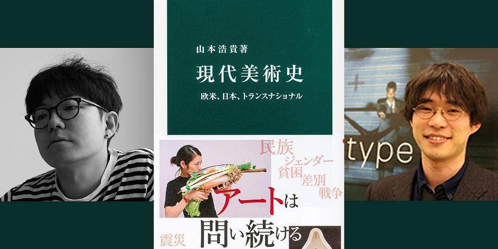 山本浩貴「現代美術史-欧米、日本、トランスナショナル」出版記念トーク
