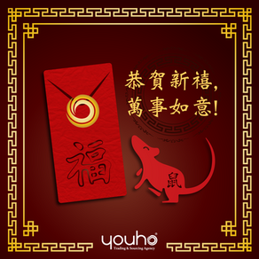 Happy Chinese New Year 2020!