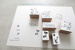 Yohaku Stamp Catalog