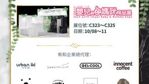 2020 22th Taipei Baby & Mommy Expo