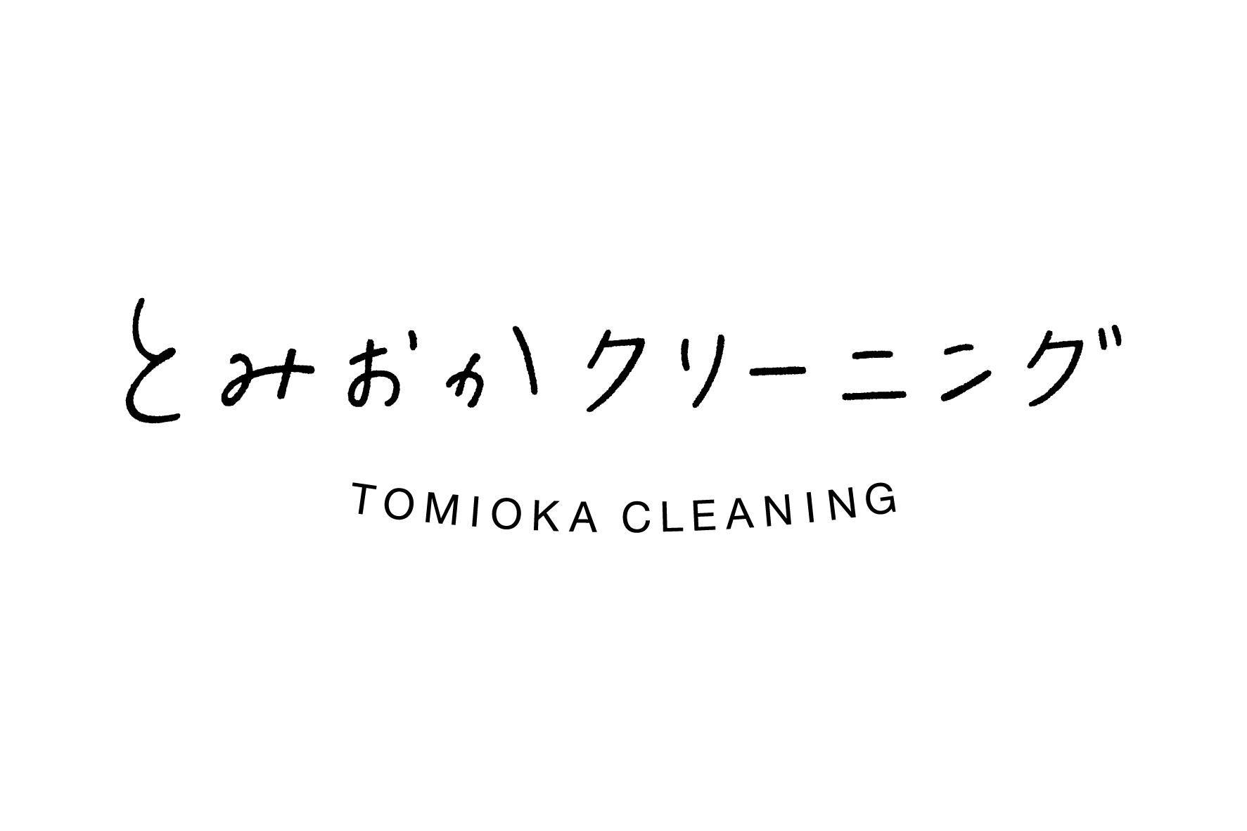 Tomioka Cleaning