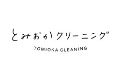Tomioka Cleaning