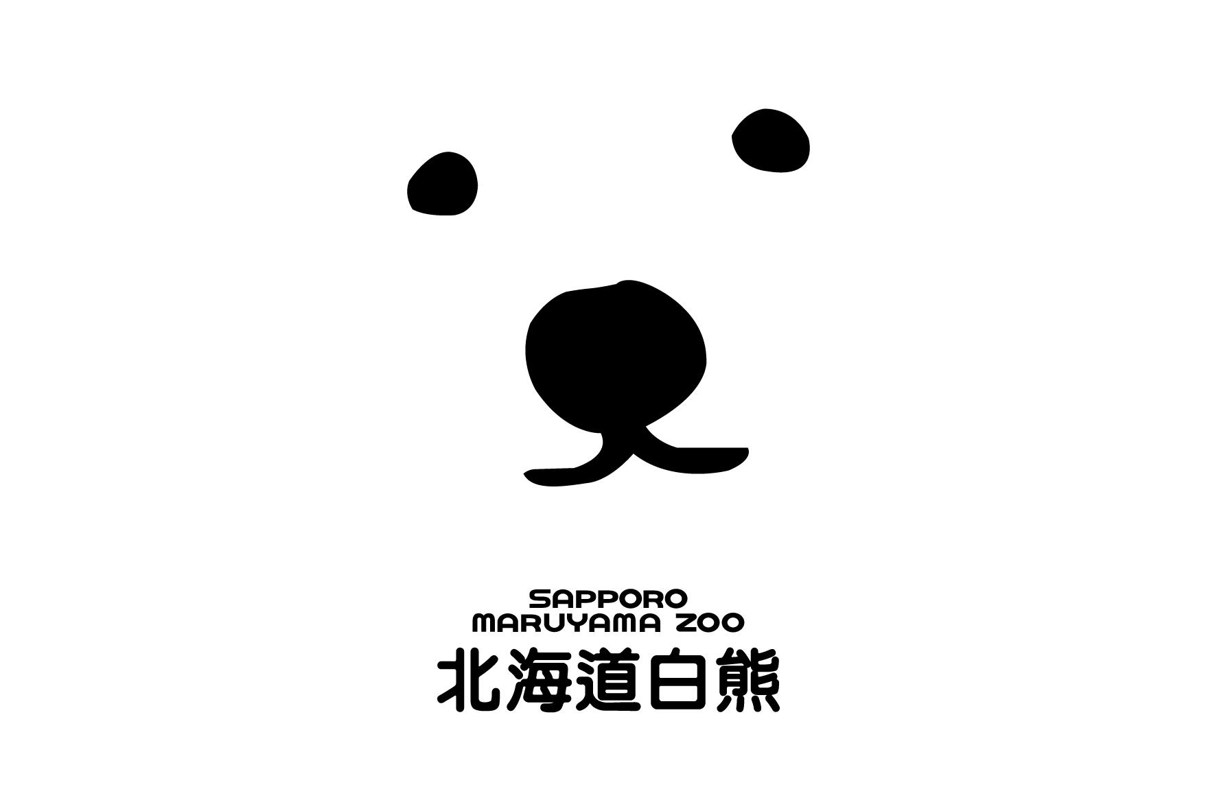 Brands Shirokuma Polar Bear