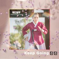 17-keep going-딘딘.jpg