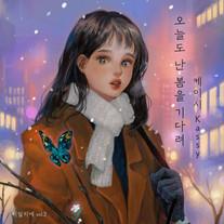 40-비밀리에 vol.2 오늘도 난 봄을 기다려-케이시.jpg