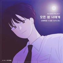 12-모든 밤 너에게-민현.jpg