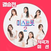 49-오라 (내일은 미스트롯2 결승전 작곡가 미션)-홍지윤.jpg