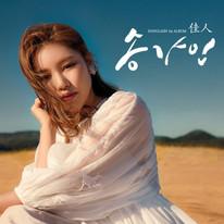 7-송가인 1st ALBUM 佳人-송가인.jpg