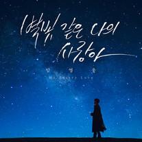 1-별빛 같은 나의 사랑아-임영웅
