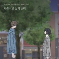 18-사랑하고 싶지 않아-김준수.jpg