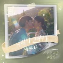22-너라서 고마워 (사이코지만 괜찮아 OST Part.6)-CHEEZE