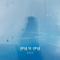 37-안녕 또 안녕-한승연.jpg