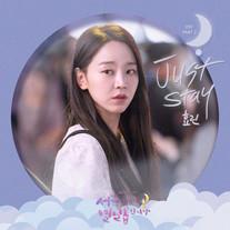 36-Just Stay (서른이지만 열일곱입니다 OST Part.2)-효