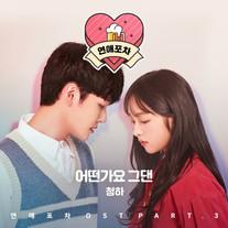 46-어떤가요 그댄 (연애포차 OST Part.3)-청하.jpg