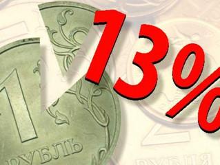 НДФЛ с крупных процентных доходов по вкладам введен для всех налогоплательщиков