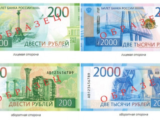 За отказ принять в счет оплаты купюры 200 и 2000 руб. может последовать штраф