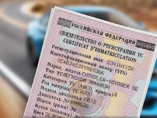 Свидетельство о регистрации автомобиля можно будет предъявлять в электронном виде