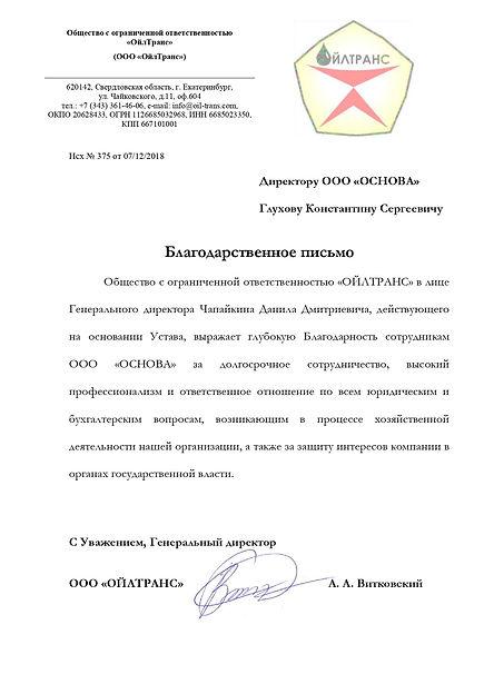 Благодарственное письмо ООО ОЙЛТРАНС_pag