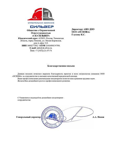Письмо Сильвер ОСнова _page-0001.jpg