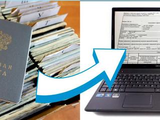 В электронную трудовую книжку будут вносить данные о стаже работы не только с начала 2020 г.