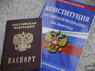 Одновременно с паспортом хотят вручать и экземпляр Конституции РФ