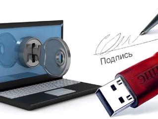 Кто и как может получить бесплатную квалифицированную электронную подпись с 1 июля 2021 г.