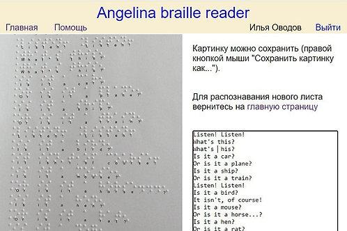 Платформа Angelina braille reader