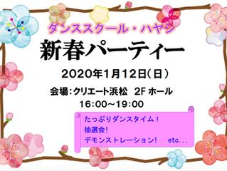 新春パーティーのお知らせ