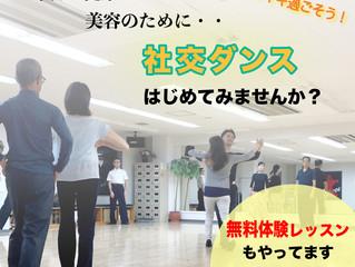 社交ダンス、はじめませんか?