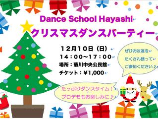 クリスマスダンスパーティーのお知らせ