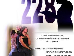 Серии спектаклей: «Будем жить!», посвященный жертвам терактов, основанный на реальных событиях
