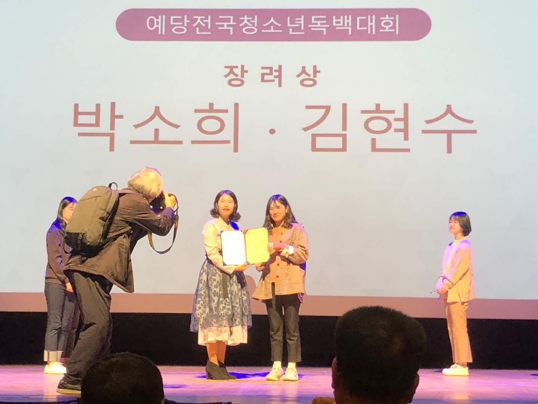 예당 청소년 독백대회  여수중앙여고 박소희
